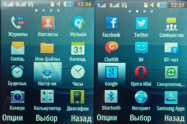 значки на дисплее телефона самсунг: