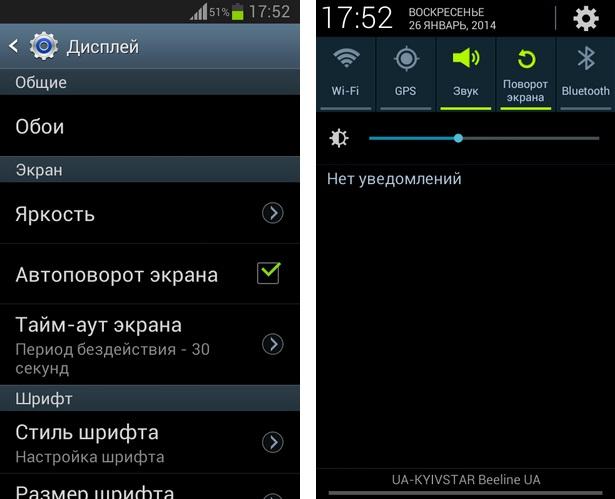Регулировка Яркости Экрана Андроид