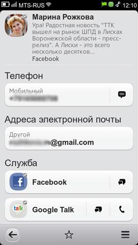 Скачать Скайп На Андроид Китайский
