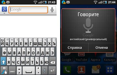 Голосовой Ввод Текста Андроид Скачать